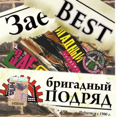 Бригадный Подряд - ЗаеBest (Переиздание) (Album)