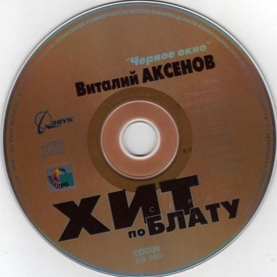 Виталий Аксёнов - Черное Окно (Album)