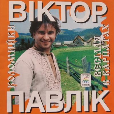 Виктор Павлик (Віктор Павлік) - Коломийки Весiлля В Карпатах (Album)
