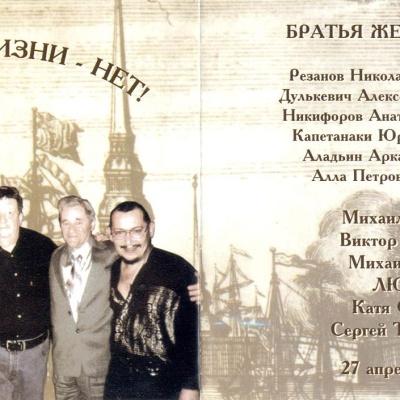 Братья Жемчужные - 40 Лет А Жизни Нет (Album)