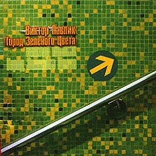 Виктор Павлик (Віктор Павлік) - Город Зеленого Цвета (Album)