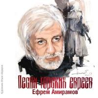 Ефрем Амирамов - Песни Горских Евреев