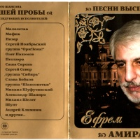 Ефрем Амирамов - Песни Высшей Пробы