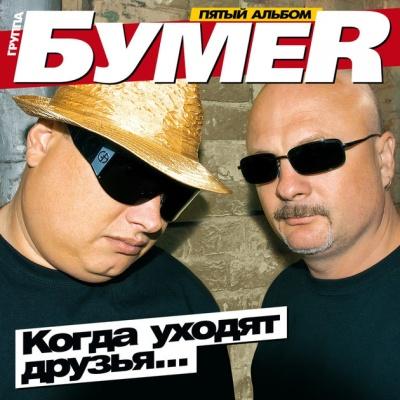 Бумер - Когда Уходят Друзья...( Пятый Альбом) (Album)