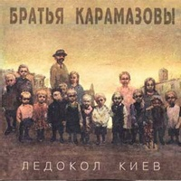 БРАТЬЯ КАРАМАЗОВЫ - Ледокол Киев (Album)