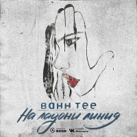 BAHH TEE - На ладони линия