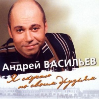 Андрей Васильев - Я Скучаю По Своим Друзьям