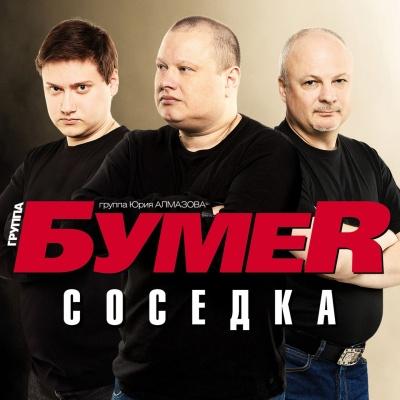 Бумер - Соседка (Album)