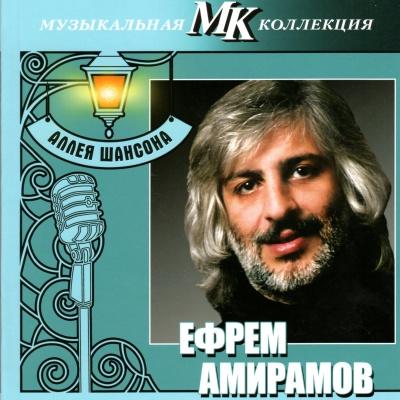 Ефрем Амирамов - Аллея Шансона
