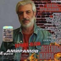 Ефрем Амирамов - Вальс-Признание (Легенды Жанры)