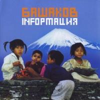 Духи - Информация (Album)