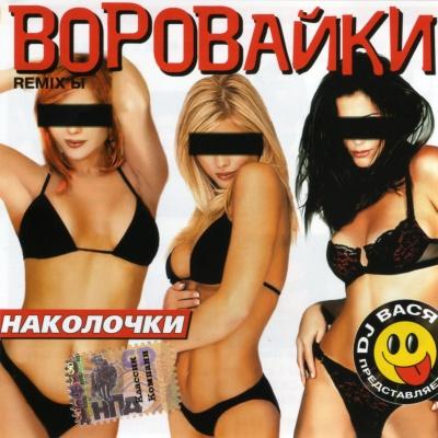 Воровайки - Накалочки (DJ Вася)