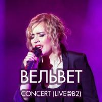 Вельвеt - Concert (Live@B2) (Live)