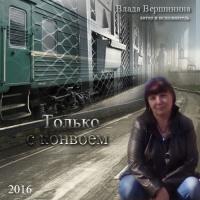 Влада Вершинина - Только С Конвоем (Album)