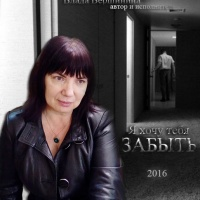 Влада Вершинина - Я Хочу Тебя Забыть (Album)