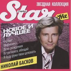 Николай Басков - Новое И Лучшее (Звездная Коллекция Star Hit)