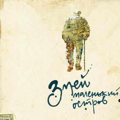 Грани - Маленький остров (Album)