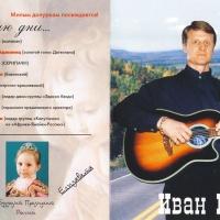 Иван Банников - Я Устал От Дорог (Album)