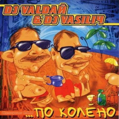 Валдай - ... По Колено (Album)