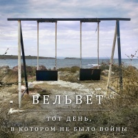 Вельвеt - Тот День, В Котором Не Было Войны (Single)