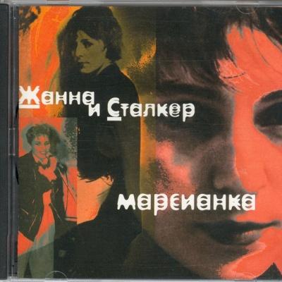 Жанна Агузарова - Марсианка