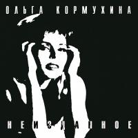 Ольга Кормухина - Неизданное (Album)