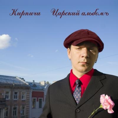 Кирпичи - Царский АльбомЪ