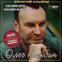 Олег Алябин - Серия «ЗОЛОТОЙ АЛЬБОМ - GOLDEN HITS» (Album)