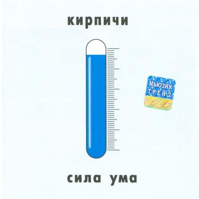 Кирпичи - Сила Ума