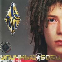 Децл aka Le Truk - Уличный Боец (Album)