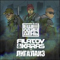 Filatov & Karas - Еще один день