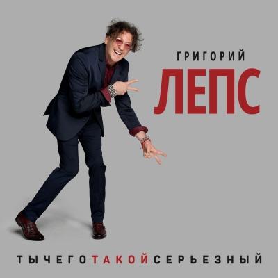 Григорий Лепс - ТыЧегоТакойСерьёзный