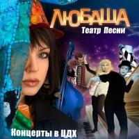 Театр Песни. Live