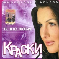 Краски - Те, Кто Любит (Фиолетовый Альбом) (Album)