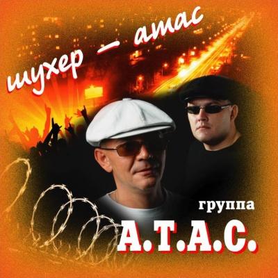 Группа «А.Т.А.С.» - Шухер - Атас