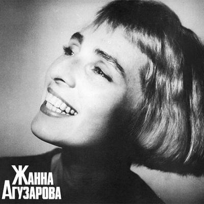 Жанна Агузарова - Жанна Агузарова