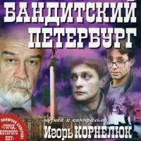 - Музыка К Фильму Бандитский Петербург