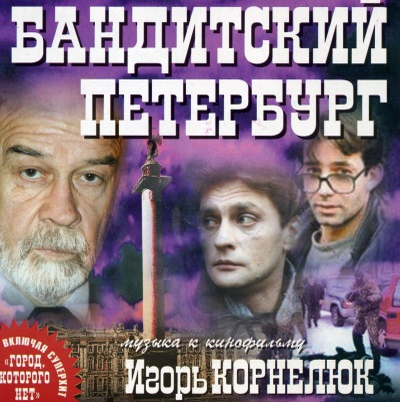 игорь корнелюк бандитский петербург слушать маршруту