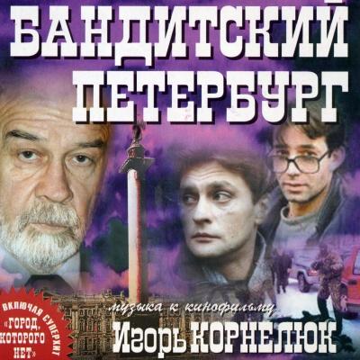 Игорь Корнелюк - Город, Которого Нет