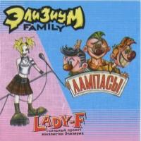 Split Lady-F & Лампасы - Элизиум-Family