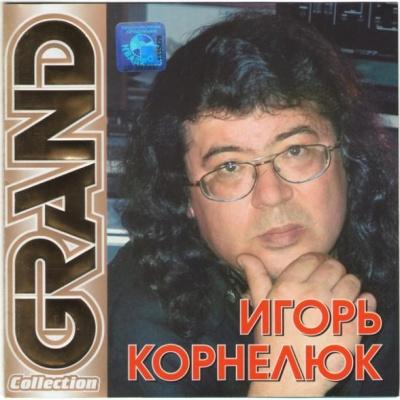 Игорь Корнелюк - Grand Collection (Album)