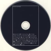 Ночные Снайперы - Тени В Раю (Album)