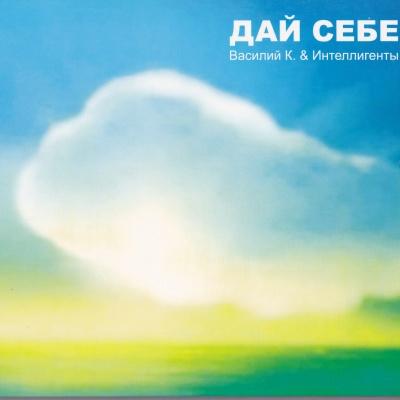 Василий К. & Интеллигенты - Дай Себе (Album)