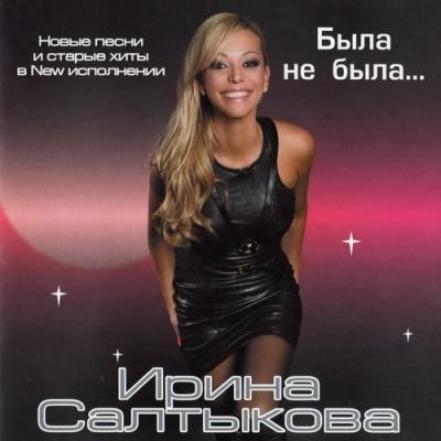 Ирина Салтыкова - Была Не Была