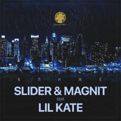 Slider - Ближе (Single)