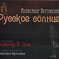 Александр Ф. Скляр - Русское Солнце (Album)