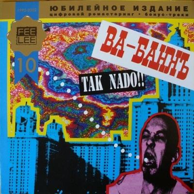 Ва-Банкъ - Tak Nado!! (Album)
