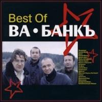 Ва-Банкъ - Best Of Ва-Банкъ (Album)