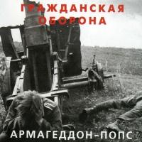 Гражданская Оборона - Армагеддон-Попс