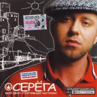 Серёга - Мой Двор: Спортивные Частушки (Album)